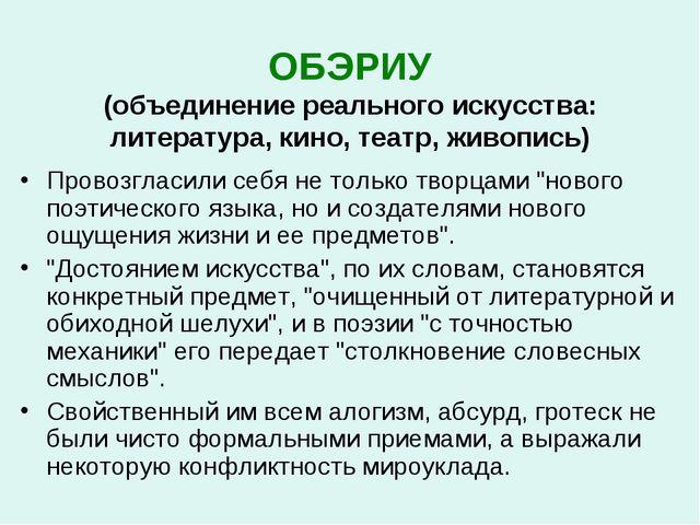 ОБЭРИУ (объединение реального искусства: литература, кино, театр, живопись) П...