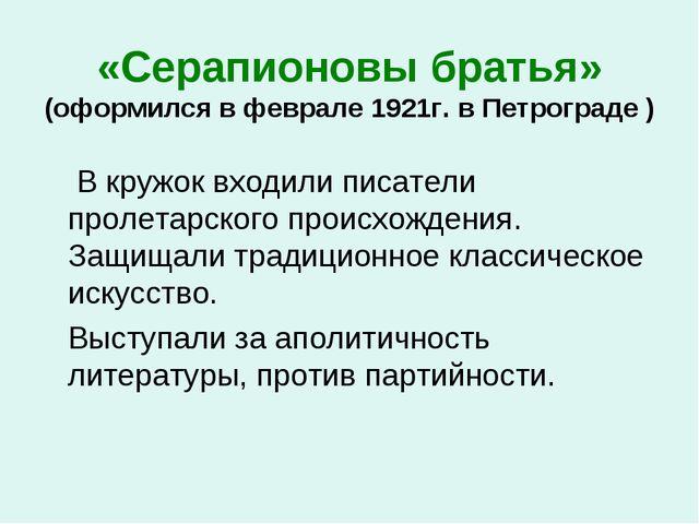 «Серапионовы братья» (оформился в феврале 1921г. в Петрограде ) В кружок вход...
