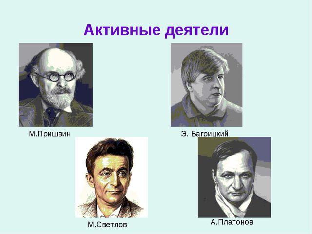 Активные деятели М.Пришвин Э. Багрицкий А.Платонов М.Светлов