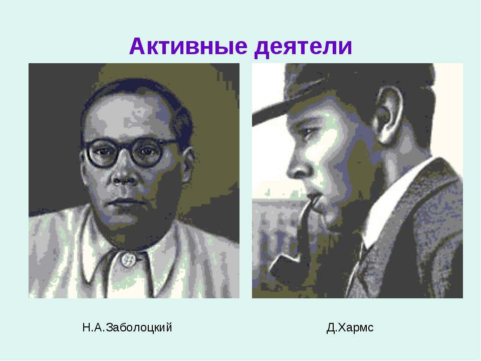 Активные деятели Н.А.Заболоцкий Д.Хармс