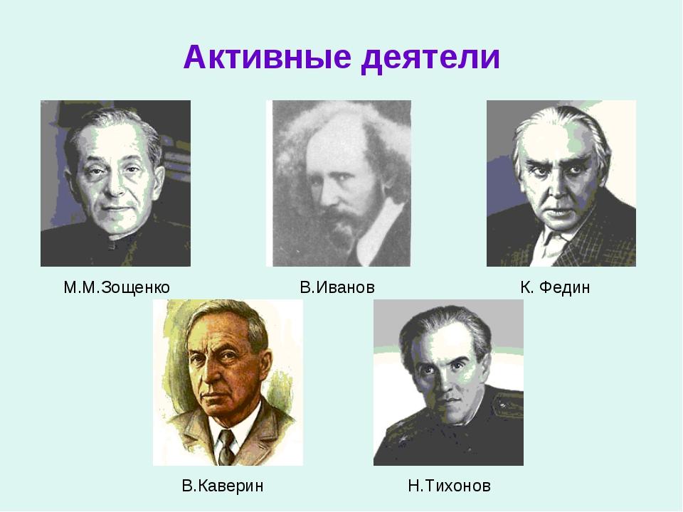 Активные деятели М.М.Зощенко В.Иванов К. Федин В.Каверин Н.Тихонов