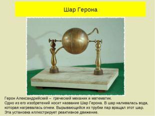 Шар Герона Герон Александрийский – греческий механик и математик. Одно из его