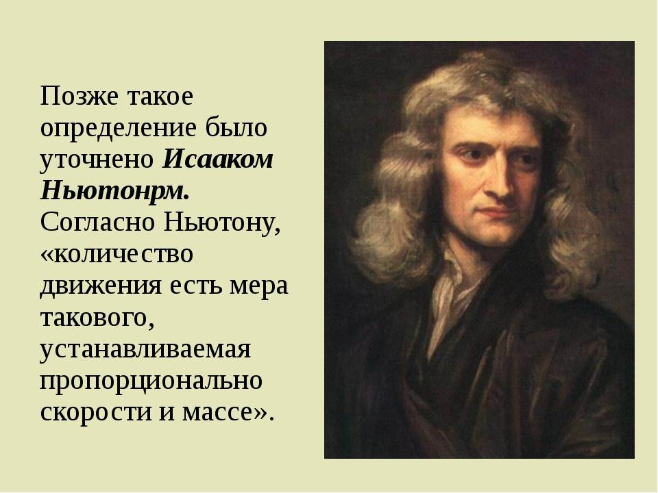 Позже такое определение было уточнено Исааком Ньютонрм. Согласно Ньютону, «к...