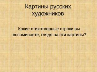 Картины русских художников Какие стихотворные строки вы вспоминаете, глядя на