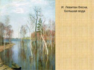 И. Левитан Весна. Большая вода