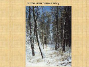 И.Шишкин.Зима в лесу