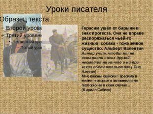 Уроки писателя Герасим ушёл от барыни в знак протеста. Она не вправе распоряж