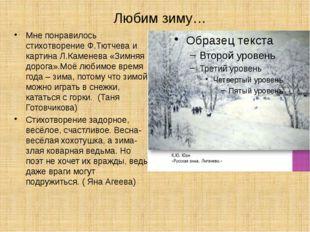 Любим зиму… Мне понравилось стихотворение Ф.Тютчева и картина Л.Каменева «Зим