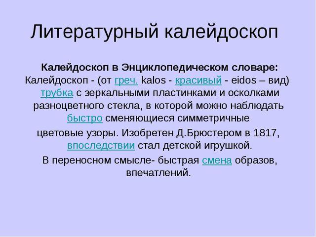 Литературный калейдоскоп Калейдоскоп в Энциклопедическом словаре: Калейдоско...
