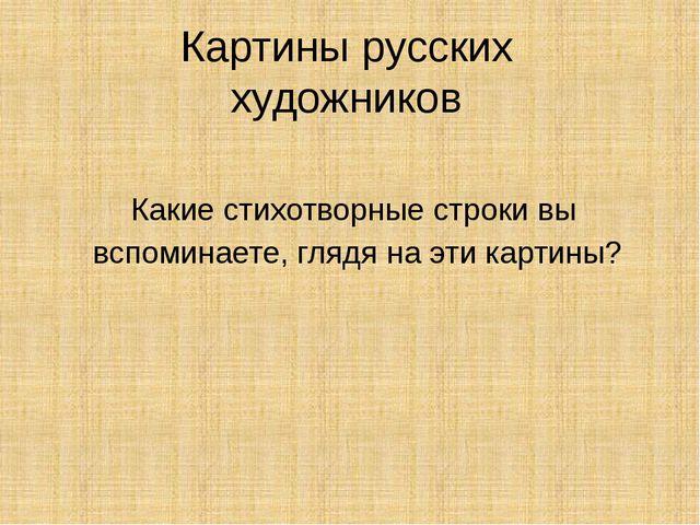 Картины русских художников Какие стихотворные строки вы вспоминаете, глядя на...