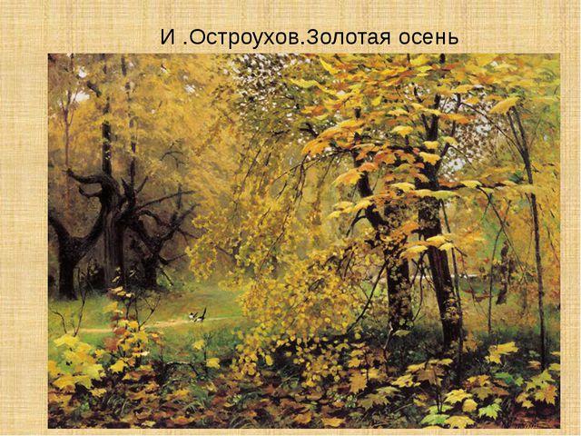 И .Остроухов.Золотая осень