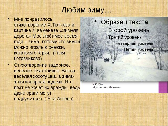 Любим зиму… Мне понравилось стихотворение Ф.Тютчева и картина Л.Каменева «Зим...