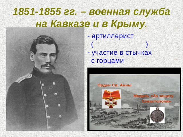 1851-1855 гг. – военная служба на Кавказе и в Крыму. - артиллерист (фейерве́р...