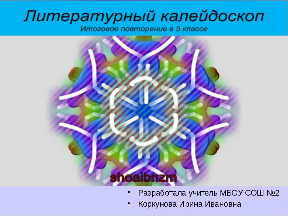 Разработала учитель МБОУ СОШ №2 Коркунова Ирина Ивановна
