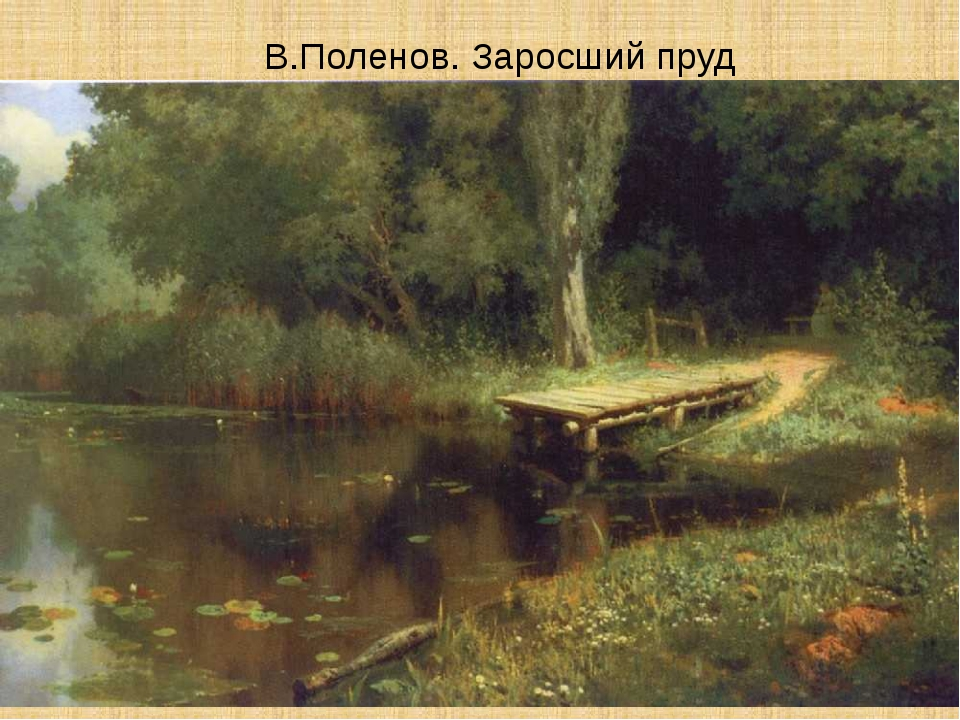В.Поленов. Заросший пруд