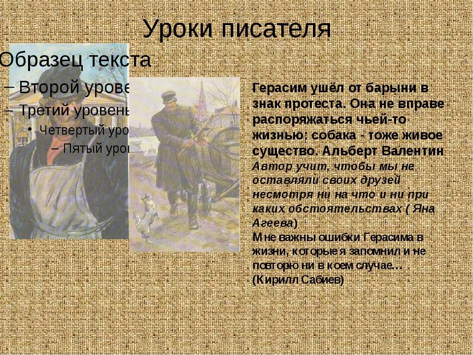 Уроки писателя Герасим ушёл от барыни в знак протеста. Она не вправе распоряж...