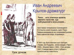 Урок дочкам Иван Андреевич Крылов-драматург Театр… есть училище нравов, зерка