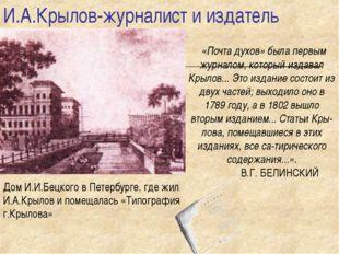 И.А.Крылов-журналист и издатель Дом И.И.Бецкого в Петербурге, где жил И.А.Кры