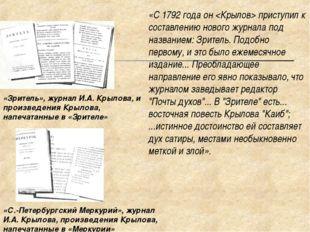 «Зритель», журнал И.А. Крылова, и произведения Крылова, напечатанные в «Зрите
