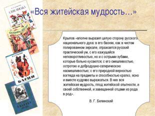 «Вся житейская мудрость…» Крылов «вполне выразил целую сторону русского нацио