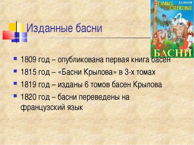 Изданные басни 1809 год – опубликована первая книга басен 1815 год – «Басни К...