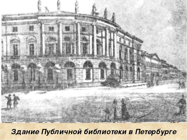 Здание Публичной библиотеки в Петербурге