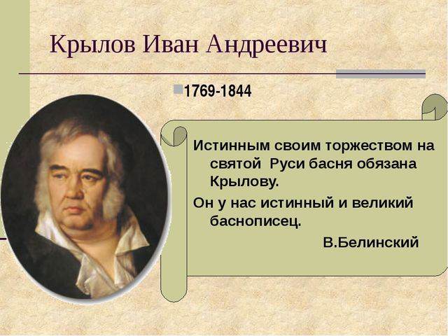 Крылов Иван Андреевич Истинным своим торжеством на святой Руси басня обязана...