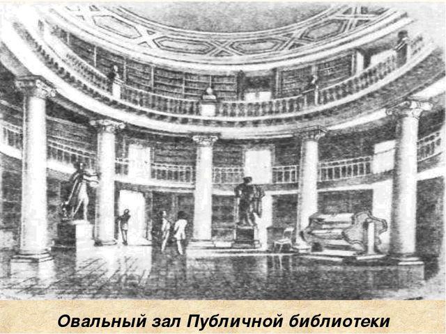 Овальный зал Публичной библиотеки