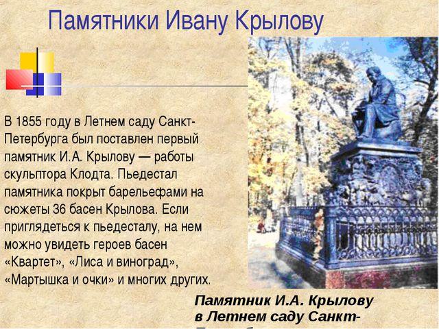 Памятники Ивану Крылову В 1855 году в Летнем саду Санкт-Петербурга был постав...