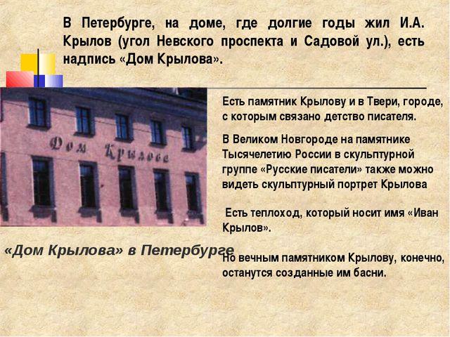 В Петербурге, на доме, где долгие годы жил И.А. Крылов (угол Невского проспе...
