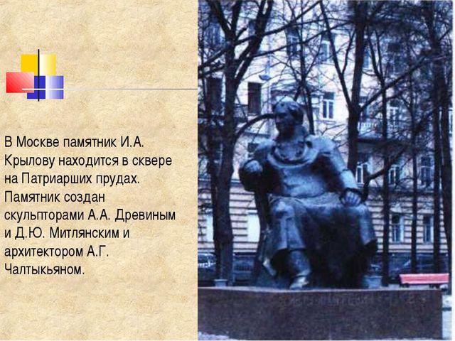 В Москве памятник И.А. Крылову находится в сквере на Патриарших прудах. Памят...