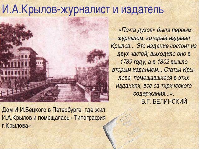 И.А.Крылов-журналист и издатель Дом И.И.Бецкого в Петербурге, где жил И.А.Кры...