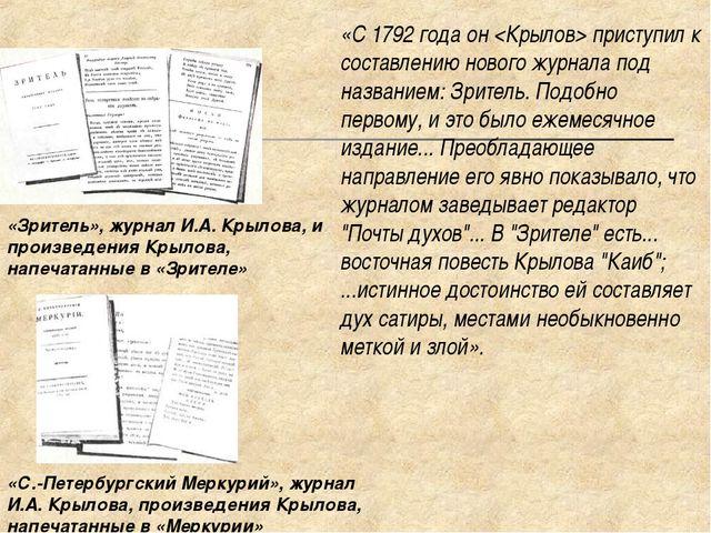 «Зритель», журнал И.А. Крылова, и произведения Крылова, напечатанные в «Зрите...