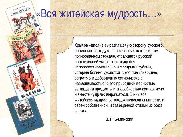 «Вся житейская мудрость…» Крылов «вполне выразил целую сторону русского нацио...