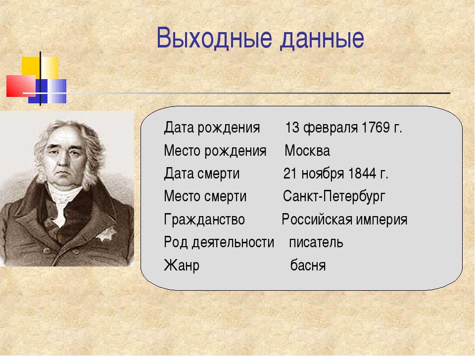Выходные данные Дата рождения 13 февраля 1769 г. Место рождения Москва Дата с...