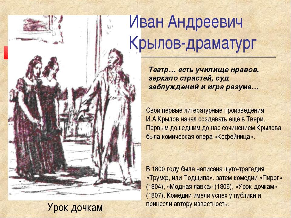 Урок дочкам Иван Андреевич Крылов-драматург Театр… есть училище нравов, зерка...