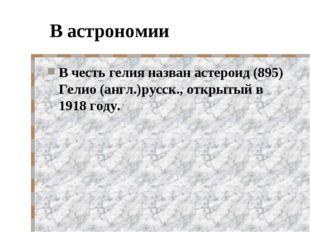 В астрономии В честь гелия назван астероид (895) Гелио (англ.)русск., открыт