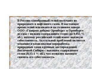 В России газообразный гелий получают из природного и нефтяного газов. В наст