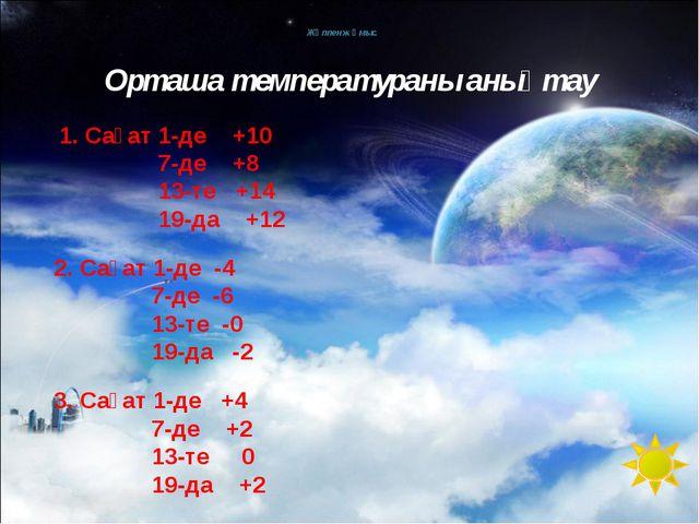 1. Сағат 1-де +10 7-де +8 13-те +14 19-да +12 2. Сағат 1-де -4 7-де -6 13-те...