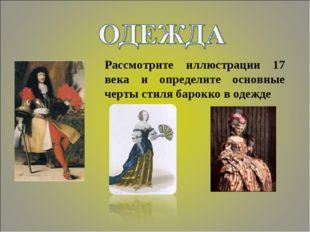 . Рассмотрите иллюстрации 17 века и определите основные черты стиля барокко в