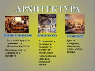 За эталон красоты принимается античное искусство Основные черты симметрия