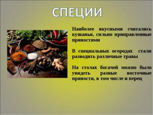 . Наиболее вкусными считались кушанья, сильно приправленные пряностями В спец