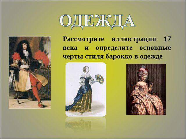 . Рассмотрите иллюстрации 17 века и определите основные черты стиля барокко в...