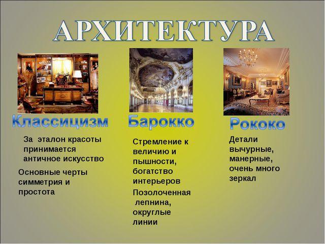 За эталон красоты принимается античное искусство Основные черты симметрия...