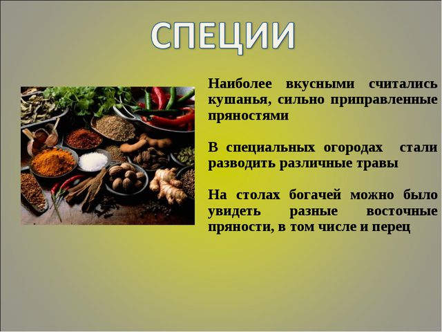 . Наиболее вкусными считались кушанья, сильно приправленные пряностями В спец...