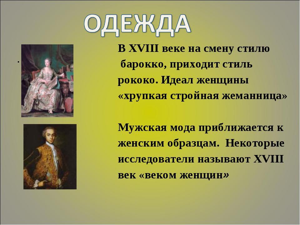 . B XVIII веке на смену стилю барокко, приходит стиль рококо. Идеал женщины «...