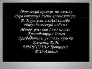 Творческий проект по музыке «Драматургия песни композитора В. Мурадели сл.А.С