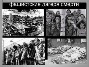 фашистские лагеря смерти