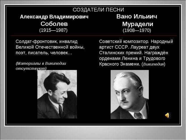 Вано Ильиич Мурадели (1908—1970) Советский композитор. Народный артист СССР....