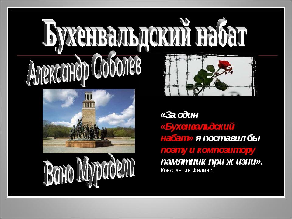 «За один «Бухенвальдский набат» я поставил бы поэту и композитору памятник п...